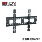 LINDY 林帝 液晶電視 壁掛架 60KG (40873)
