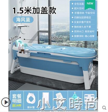 泡澡桶大人可摺疊浴缸全身成人洗澡大號浴桶家用沐浴汗蒸兒童澡盆 NMS小艾新品