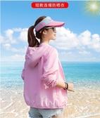 防嗮外套女 冰絲防曬衣女2020夏新款寬松短外套長袖防曬衫薄透氣防曬服 優尚良品