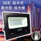 新發表 50W散光型投光燈 防水 廣告燈 招牌燈 探照燈 LED投射燈