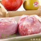 【台糖優質肉品】豬腱肉 x1盒 _台糖CAS安心肉品 健康豬肉 瘦肉精out