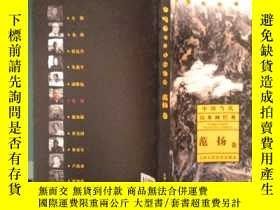 二手書博民逛書店中國當代山水畫經典罕見範揚Y14802 範揚 天津人民美術出版社