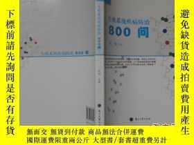 二手書博民逛書店罕見生殖系統疾病防治800問Y3201 李瑩 主編 蘭州大學出版