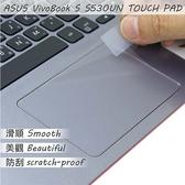【Ezstick】ASUS S530 S530UN TOUCH PAD 觸控板 保護貼