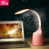 創意臺燈護眼迷你臥室家用靜音桌面USB小型空氣增濕器      SQ4179『樂愛居家館』