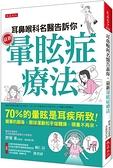 耳鼻喉科名醫告訴你,最新暈眩症療法:70%的暈眩是耳疾所致!簡單...【城邦讀書花園】