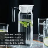 冷水壺玻璃涼水壺大容量泡茶壺防爆耐熱家用耐高溫涼白開水杯套裝  無糖工作室