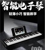 電子琴 便攜式多功能智能電子琴成人兒童初學者成專業61鍵幼師專用家用YYJ 麥琪精品屋