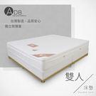 ♥ADB Paula寶拉3M防潑水三線獨立筒床墊 042-15-B 雙人5尺床墊 獨立筒 雙人床墊 多瓦娜