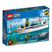 LEGO樂高 城市系列 60221 潛水遊艇 積木 玩具