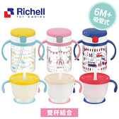 日本Richell利其爾練習水杯組合 吸管杯大+小 練習杯 直飲杯 嬰兒喝水杯
