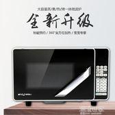 威力 20PG75-T智慧微波爐烤箱一體家用全自動平板多功能小型新品igo『潮流世家』