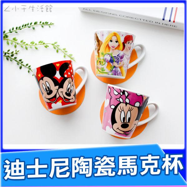 日貨 正版 迪士尼 陶瓷 馬克杯 米奇 米尼 公主 維尼 奇奇 蒂蒂 280ml