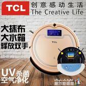 掃地機器人智慧家用靜音全自動一體機洗擦拖地機吸塵器 igo igo魔方數碼館