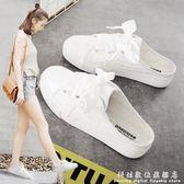 懶人鞋小白鞋女夏季無後跟板鞋網紅女鞋百搭韓版半拖白鞋 科炫數位