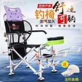 戶外釣椅多功能可躺釣椅釣魚椅子可折疊垂釣用品釣魚台凳「七色堇」YXS