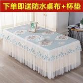 餐桌布 茶幾桌布客廳茶幾罩套長方形布藝蕾絲歐式蓋布家用防塵罩電視櫃罩