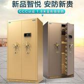 金庫3C認證保險櫃家用180公分辦公指紋防盜對開門全鋼大型珠寶箱保險櫃子小c推薦xc