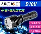 ARCHON奧瞳D10U強光LED變焦手電筒潛水手電筒防水手電筒水下探照燈釣魚打撈深潛水下攝影補光燈搜救