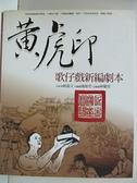 【書寶二手書T5/藝術_D7O】黃虎印:歌仔戲新編劇本_姚嘉文