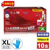 (箱購)多倍 檢診手套 XL號 100pcsX10盒 (無粉 合成橡膠 NBR手套 丁晴手套 藍色手套) 專品藥局【2017507】
