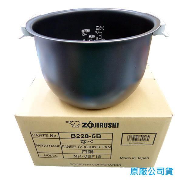 特價1849元【象印☆ZOJIRUSHI】電子鍋內鍋☆原廠B228☆適用型號:NH-VCF18/NH-VBF18