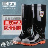 雨鞋/雨靴 Warrior/回力男士高筒雨鞋男款高筒雨靴防滑膠鞋防潑水鞋套鞋工作鞋 酷我衣櫥