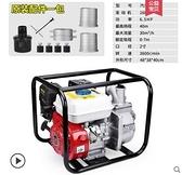 抽水機 汽油機水泵2寸3 4寸農用灌溉高揚程高壓柴油抽水機大型自吸抽水泵 艾維朵 DF