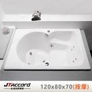 【台灣吉田】T121-120 嵌入式壓克力按摩浴缸120x80x70cm