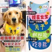 定制抖音同款宠物狗口水巾大型犬定制名字纯棉防水围脖三角超大萨摩耶