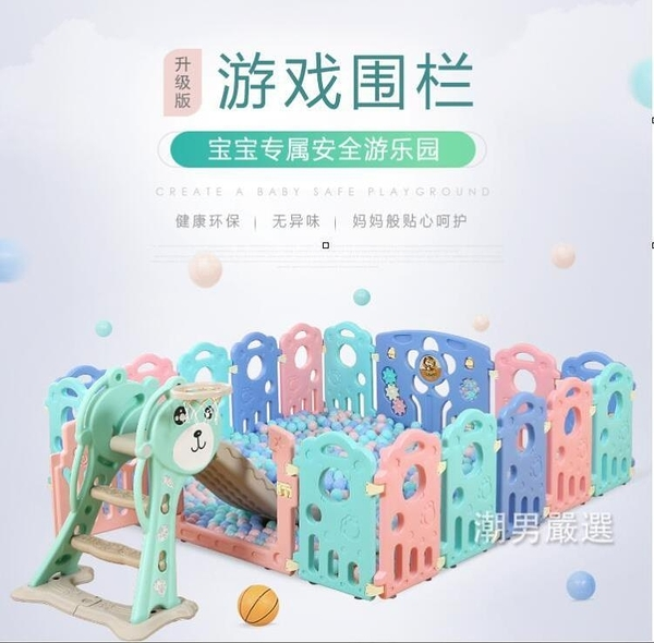 遊戲圍欄小熊款兒童安全游戲圍欄單片寶寶圍欄家用小片玩具欄門欄xw
