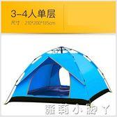 帳篷全自動戶外二室一廳3-4人加厚防雨2人單人野外露營野營 igo全館免運