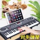 88鍵多功能電子琴初學者鋼琴亮燈跟彈成年兒童入門成人幼師專用61鍵專業LXY7684【極致男人】