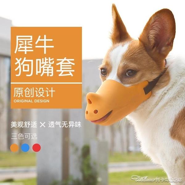 狗狗防咬嘴套小型犬寵物狗鴨嘴套博美柯基嘴罩防撿食亂吃可調節 阿卡娜