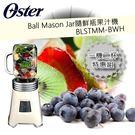 【贈清潔刷&1機2杯】美國 OSTER 【BLSTMM-BWH+藍杯 BLSTMV-TBL】Ball Mason Jar隨鮮瓶果汁機(白色)