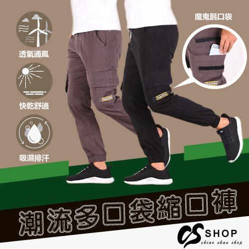 CS衣舖 個性時尚 多袋縮口褲 74045