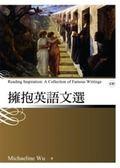(二手書)擁抱英語文選 (25K彩圖版+1CD)