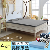 House Door 大和抗菌表布 4cm乳膠床墊全配組-單大3.5尺質感灰