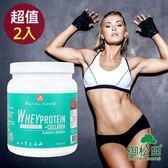 【御松田】乳清蛋白+膠原蛋白(原味)(500gX2罐)