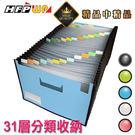 7折 HFPWP 31層風琴夾可展開站立+車邊+名片袋 版片加厚 F43195-SN