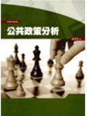 (二手書)公共政策分析(二版)