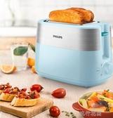 烤面包機家用早餐機全自動多功能吐司片多士爐小型烤箱土司YJT220V 交換禮物