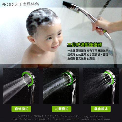 歐奇納 OHKINA 三段式SPA節水增壓蓮蓬頭組/花灑(蓮蓬頭+不鏽鋼軟管150cm)