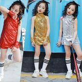 舞蹈服 女童拉丁爵士街舞服裝兒童現代舞蹈架子鼓表演出女孩嘻哈亮片背心【全館九折】
