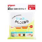 PIGEON 貝親 副食品冰磚盒30・50ml