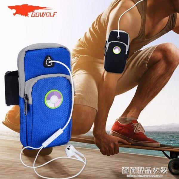 男女運動跑步手機臂包蘋果 健身臂帶華為手臂套胳膊手機袋手腕包【蘇荷精品女裝】