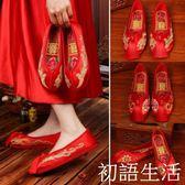 婚鞋新款秀禾鞋婚鞋中式新娘復古龍鳳上轎繡花鞋女結婚平底紅布單鞋 初語生活