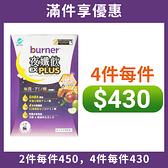 船井burner倍熱 夜孅飲EX PLUS(30mlx7包/盒)