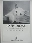 【書寶二手書T9/寵物_GB8】文學中的貓_聶魯達等著, 楊興華