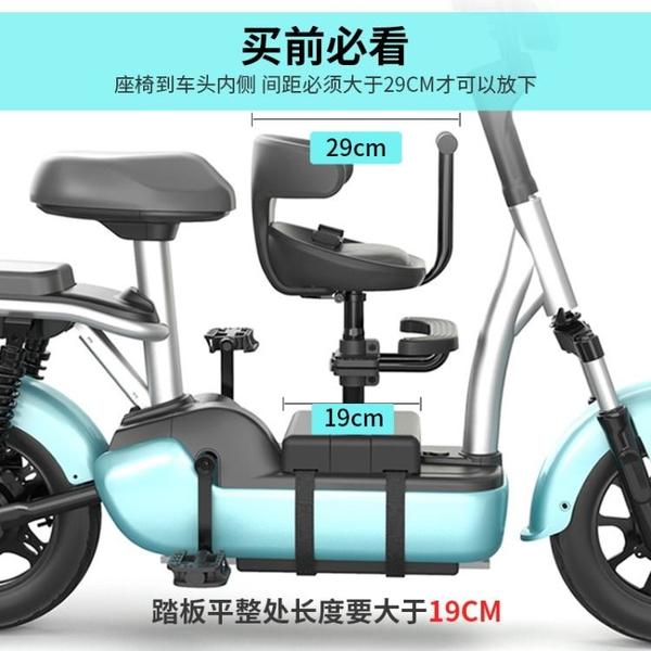 電動自行車兒童安全座椅前置嬰兒寶寶小孩小型踏板電瓶車通用椅子 初色家居馆